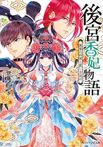 【ライトノベル】後宮香妃物語 龍の皇太子とめぐる恋 漫画