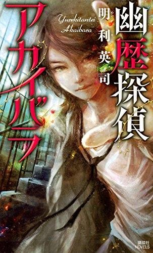 【ライトノベル】幽歴探偵アカイバラ 漫画