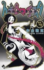 トラウマイスタ (1-5巻 全巻) 漫画