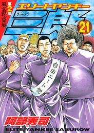 エリートヤンキー三郎 第2部 風雲野望編(21) 漫画