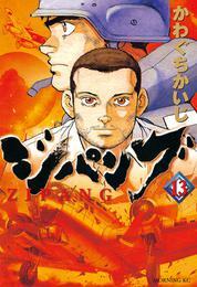 ジパング(13) 漫画