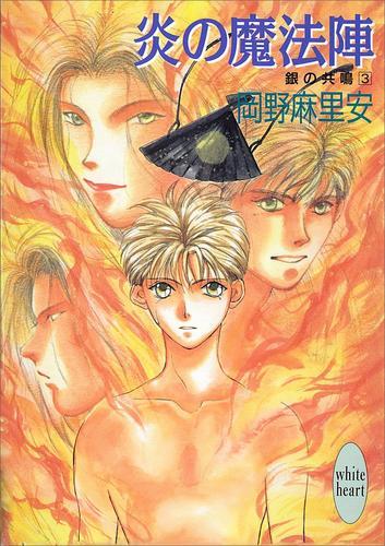 炎の魔法陣 銀の共鳴3 漫画