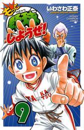 もっと野球しようぜ! 9 漫画
