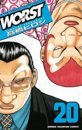 WORST(20) 漫画