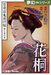 夢幻∞シリーズ 百夜・百鬼夜行帖37 花桐 漫画