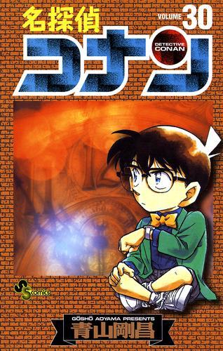 名探偵コナン(30) 漫画
