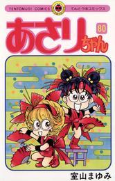 あさりちゃん(80) 漫画