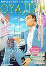 月刊オヤジズム2013年 Vol.9 漫画