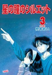 星の瞳のシルエット 3巻 漫画