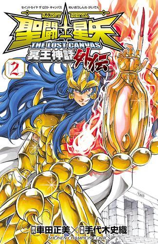 聖闘士星矢 THE LOST CANVAS 冥王神話外伝 2 漫画