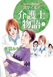 スマイル!!介護士物語 2 漫画
