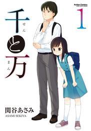 千と万 (1) 漫画