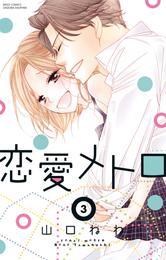 恋愛メトロ 3 漫画