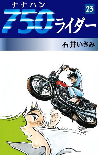 750ライダー(23) 漫画