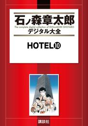 HOTEL(10) 漫画
