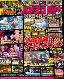パチスロ必勝本DX2015年12月号 漫画