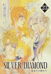 SILVER DIAMOND 23巻 漫画