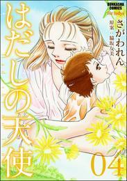 はだしの天使4巻 漫画