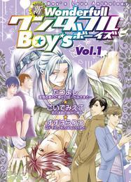 新ワンダフルBoy's Vol.1 漫画