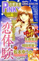 恋愛宣言PINKY vol.6 漫画