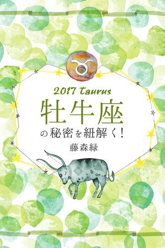 2017年の牡牛座の秘密を紐解く! 漫画
