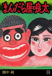 まんだら屋の良太(53) 漫画