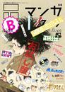 マンガ on ウェブ第5号 side-B 無料お試し版 漫画