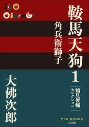 P+D BOOKS 鞍馬天狗 1 角兵衛獅子 漫画
