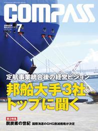 海事総合誌COMPASS2018年7月号 定航事業統合後の経営ビジョン 邦船大手3社トップに聞く