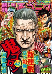 漫画ゴラク 2020年 7/31・8/7 合併号