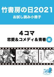 竹書房の日2021記念小冊子 4コマ 恋愛&コメディ&青春編