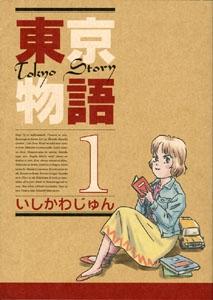 東京物語 (1-6巻 全巻) 漫画