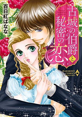 古城の伯爵と秘密の恋 漫画
