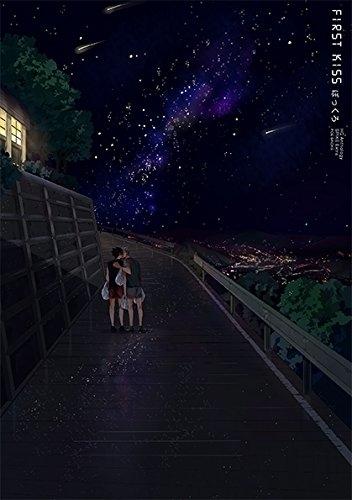 First Kiss−ぼっ黒− 漫画
