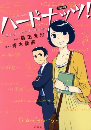 ハードナッツ! 数学girlの恋する事件簿 漫画