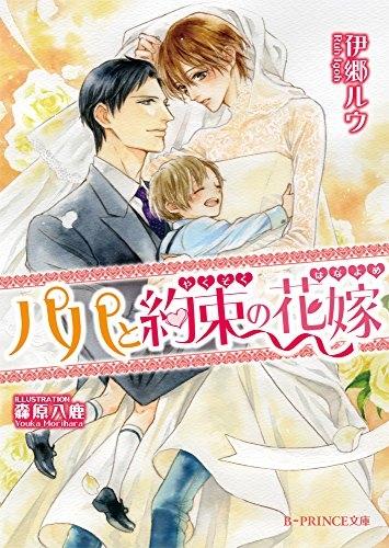 【ライトノベル】パパと約束の花嫁 漫画