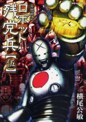 妄想戦記 ロボット残党兵 (1-5巻 全巻)