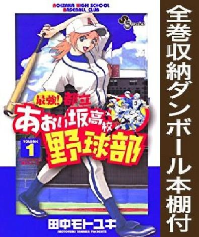 【全巻収納ダンボール本棚付】最強!都立あおい坂高校野球部 漫画