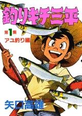 釣りキチ三平 (1-39巻 全巻) 漫画