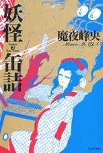 妖怪缶詰 [文庫版] (1-2巻 全巻) 漫画
