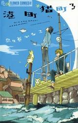 港町猫町 3 冊セット全巻 漫画