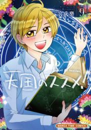 天国のススメ! 6 冊セット最新刊まで 漫画