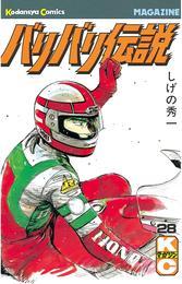 バリバリ伝説(28) 漫画