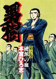 男樹 第2巻 漫画