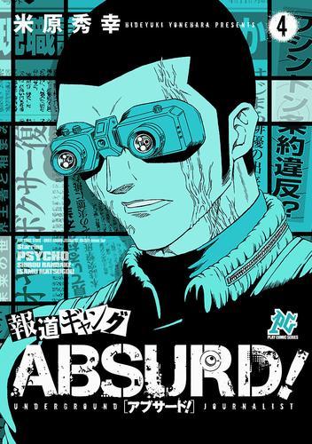 報道ギャング ABSURD!(4) 漫画