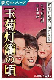 夢幻∞シリーズ 百夜・百鬼夜行帖38 玉菊灯籠の頃 漫画