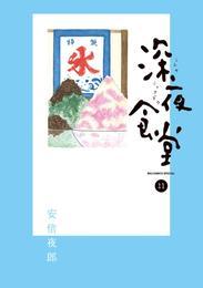 深夜食堂(11) 漫画