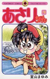 あさりちゃん(78) 漫画