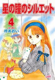 星の瞳のシルエット 4巻 漫画