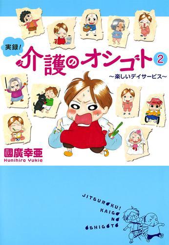 実録!介護のオシゴト 2 ~楽しいデイサービス~ 漫画